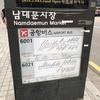 ソウル 6001と6021