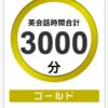 【動画あり】DMM英会話で3000分達成しました!ついにゴールド!