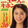 小林麻央さんは、いつの間に国母になったのだろう? 若くて子供がいて癌で死ぬ人はたくさんいる。