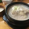 新大久保のサムゲタン専門店「高麗参鶏湯」