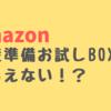 【Amazonベビーレジストリ】出産準備お試しBOXでトラブル発生