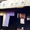 【かふぇ たまき】元は置屋の純喫茶