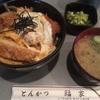 【とんかつ 福家】三鷹駅前のとんかつ屋さんで食べる美味しい揚げ物定食