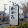 回転寿司 かね㐂 石岡店