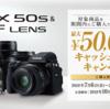 最大50,000円キャッシュバック!富士フイルムGFX 50S & GF LENS キャッシュバックキャンペーン。