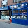 ニューヨークの超人気グリークレストラン『タヴェルナ・キクラデス』