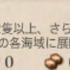 艦これ 任務「増強海上護衛総隊、抜錨せよ!」2-4編