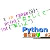 【Python】【解説】初心者のための備忘録 #2 【リスト】【if,elif,else】【for】【while】