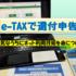 今年の還付申告もe-TAXで無事終了-元気なうちにネット利用のスキルを身につける