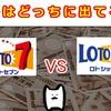 ツキはどっちに出てる?【LOTO6とLOTO7どっちが良く当たる?】