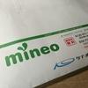 mineo、9月3日付で1GBコースの新規・コース変更受付を終了。
