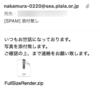 nakamura-0220@sea.plala.or.jpからの迷惑メール情報
