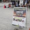 Drone Impact Challenge 2017 YOKOHAMA *2017.8.24*