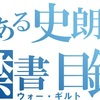 【トンデモ】高橋史朗『日本が二度と立ち上がれないようにアメリカが占領期に行ったこと』