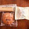 【ブランカ】三重県の洋菓子がおみやげにオススメ