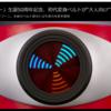 【「仮面ライダー」生誕50周年記念、「変身ベルト」が大人向けで復活!】#258