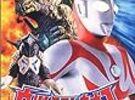 ウルトラマンネオス11話「宇宙からの暗殺獣」