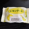 ヤマザキパンのレモナックとレモンケーキ