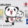 楽天カードの限定デザイン「お買いものパンダ」のカードが欲しい!既に持っている人はどうすればいいの?