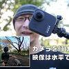 ジンバル要らずのVlogカメラという使い方「GoPro MAX」