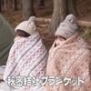 木ドラ25「ゆるキャン△」 第7話 雑感 どう見てもエリアスにしか見えないんだよな。