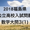 【数学過去問を解き方と考え方とともに解説】2018福島県公立高校入試問題~大問3(1)「資料の整理」~絶対に正解しなきゃダメな問題!
