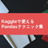 Kaggleで使えるpandasテクニック集