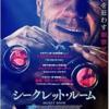映画「シークレット・ルーム」(2016、劇場未公開、Netflix)を見る。