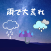 【Uber Eats配達記録・9/18(水)さいたま】雨で大荒れ