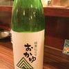 美和桜(みわさくら) 純米にごり おかゆ