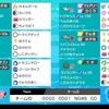 【剣盾s8最終366位】全対面エスバポリキッス軸