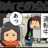 【4コマ】車内での会話
