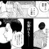 「さよなら私のクラマー」21話(新川直司)深津監督の過去