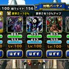 level.243【青い霧】第97回闘技場ランキングバトル3日目
