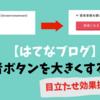 【はてなブログ】読者ボタンのカスタマイズ方法、大きく目立たせよう