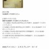 【アメックス祭り!!】 なんと110,000マイル!! アメックスゴールドビジネスの入会キャンペーンは凄すぎる!!