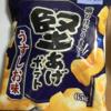 日本の堅あげポテトチップスといえばこれ! カルビーとコイケヤの堅い系ポテチ比較!