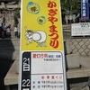 かぎやまつり① 新田熊野神社に集うおみこし