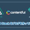 Nuxt + Contentful + NetlifyでJAM Stackなブログを作ってみよう