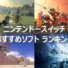 【ニンテンドースイッチ】おすすめソフトランキング40作品以上紹介!!