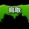 鳥取県のデータ~子どもには良い環境〜