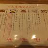 東京都府中市 うどん処 一進の「五段うどん」とは