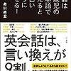 『英語は5歳児の日本語で考えると面白いように話せる!』読んだ