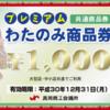 ひもの屋は、わたのみ商品券のご利用可能店になりました☆真岡市のお得感満載の商品券!