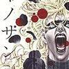 ネタバレ『イノサンRougeルージュ36話 天誅の針』あらすじ&感想 グランドジャンプ 坂本眞一