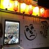 三重D2/アツアツの串カツ&韓国料理が食べられるお店