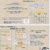 【11/ 8(日)開催】「足軽ちっちゃ市」が行われます!