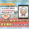 らくらく即金タブレット無料プレゼント!!