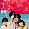 『百鬼オペラ 羅生門』を観劇した感想(ネタバレあり)