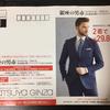 松屋、銀座の男市に行ってきた。初日にだ。2017年5月11日